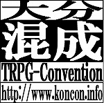 TRPG-Convention